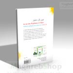 La vie Des Prophètes en islam- Livre