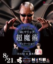 Mr.マリック 超魔術ディナーショー
