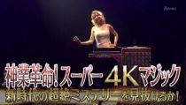 神業革命!スーパー4Kマジック~新時代の超絶ミステリーを見抜けるか!