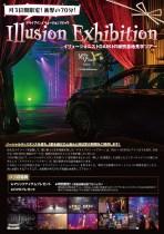 ドライブインイリュージョン Illusion Exhibition