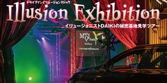 田中大貴(イリュージョニストDAIKI)ドライブインイリュージョン Illusion Exhibition