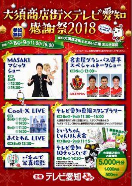 大須商店街×テレビ愛知感謝祭2018