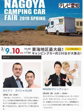 名古屋キャンピングカーフェアフェア2019春
