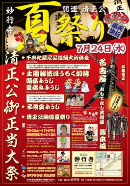妙行寺夏祭り