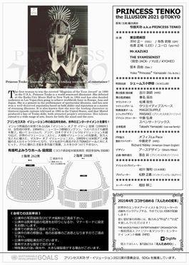 プリンセス天功 ザ・イリュージョン2021 有楽町よみうりホール