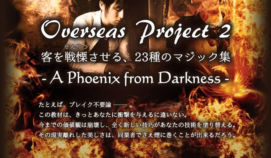 待望の続編。スーパービジュアルな、海外最新カードマジック集「Overseas Project 2」