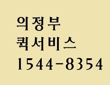 의정부 퀵서비스 전화번호