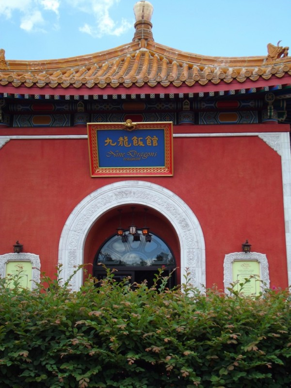 Nine Dragons Restaurant-China Pavilion at Epcot-Picture by Lisa McBride