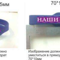 Требования к макету на RFID браслеты