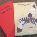 【カードマジック事典】