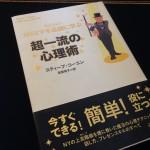 スティーブ・コーエン 【カリスマ手品師に学ぶ 超一流の心理術】