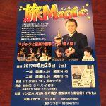 ケン正木さんのマジックライブがあります!!
