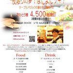 6月21日(水) 茅場町itsumoでテーブルマジック!