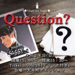 9月24日(日)大井町クエッションでマジックショー開催!