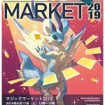 ◆マジックマーケット2019に出品します!!