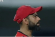 Virat Kohli narrowly escapes, caught by Krunal Pandya caught the ball under his eyes. Watch the Video