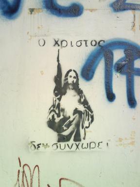 Ο Χριστός δεν συνχωρεί