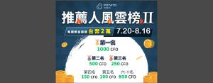 potato media CFO大放送 大FUN送 part 2