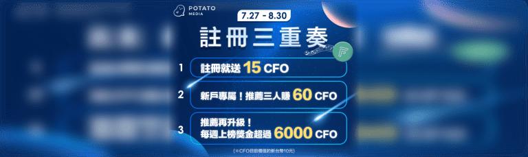 potato media CFO大放送 part 3
