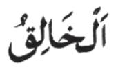 Al-Khaliq artiny Allah maha pencipta