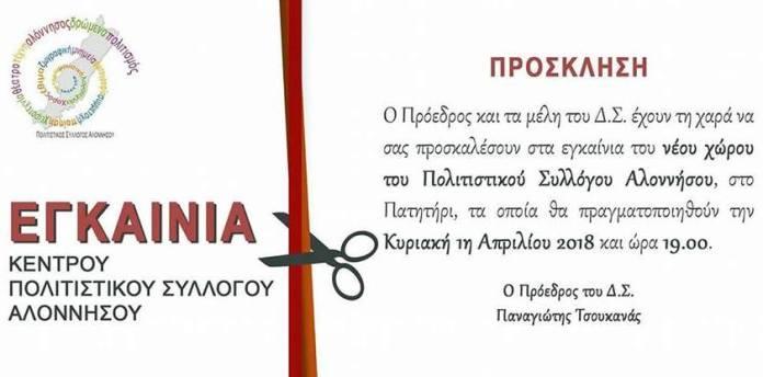 εγκαίνια νέου κέντρου Πολιτιστικού Συλλόγου Αλοννήσου (2)