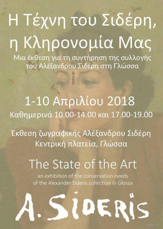 έκθεση ζωγραφικής Α. Σιδέρης Skopelos