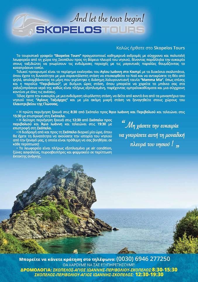Skopelos Tours S