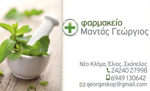 Φαρμακείο  Νέο Κλήμα Σκόπελος