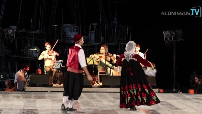 Παραδοσιακών Χορών Αλοννήσου