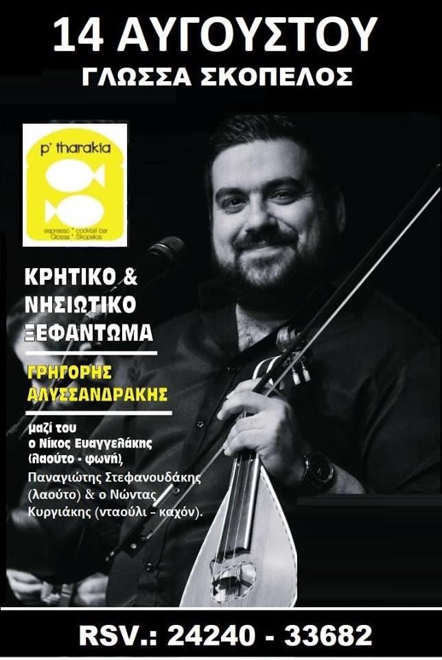 Pharakia Γλώσσα Σκοπέλου Γρηγόρης Αλυσσανδράκης (1)