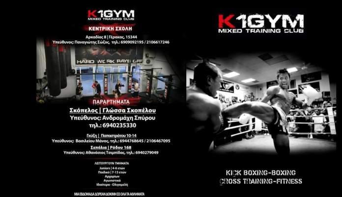 Ανδρομάχη Σπύρου Γλώσσα Σκόπελος 1 GYM Kick Boxing