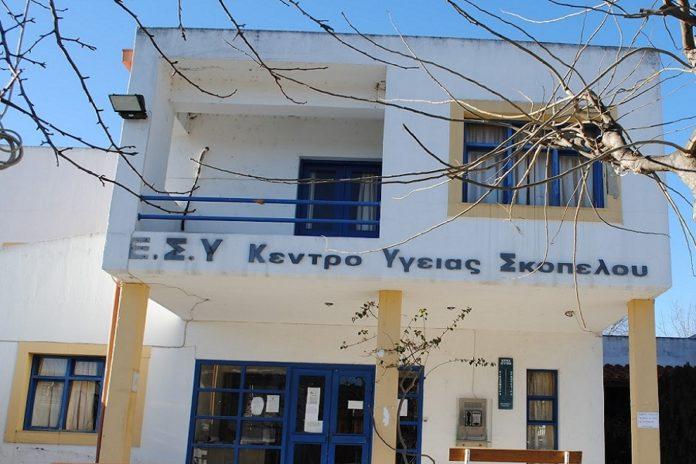 Υγείας Σκοπέλου Esy Skopelos