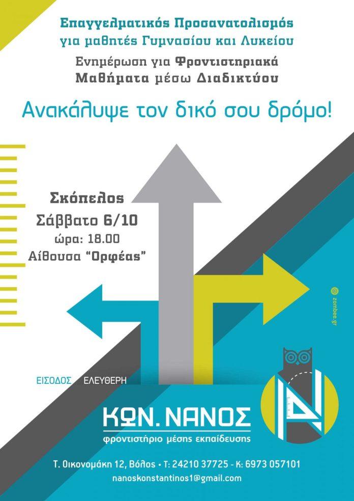 Nanos Skopelos A5