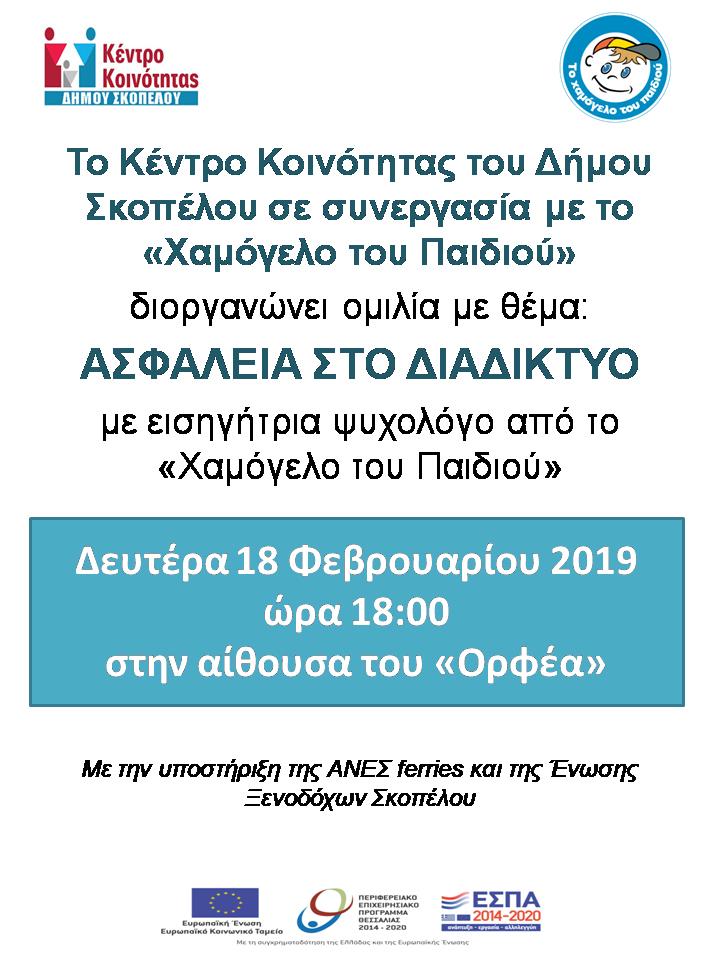 του Παιδιού Skopelos (2)