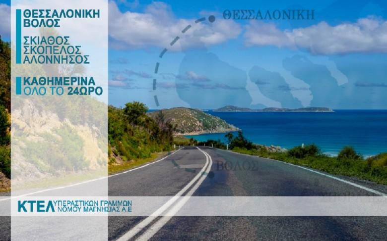 Μαγνησίας Θεσσαλονίκη Β. Σποράδες