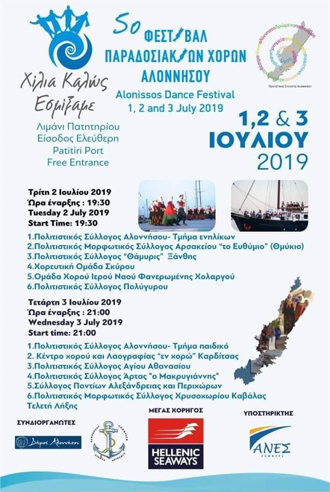 5ο Φεστιβάλ Παραδοσιακών Χορών Αλοννήσου