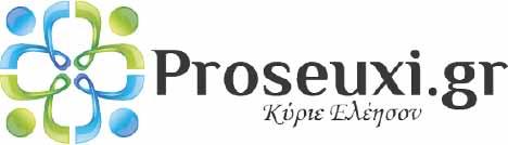 ProseuxiGR