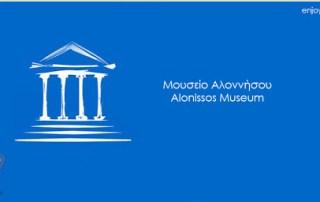 Μουσείο Αλοννήσου 3