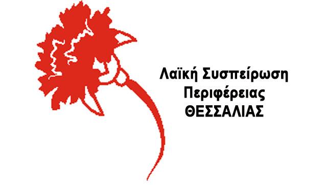 Η ΛΑΣ Θεσσαλίας καταγγέλλει ελλιπείς ελέγχους στα προγράμματα διαχείρισης ζώων συντροφιάς