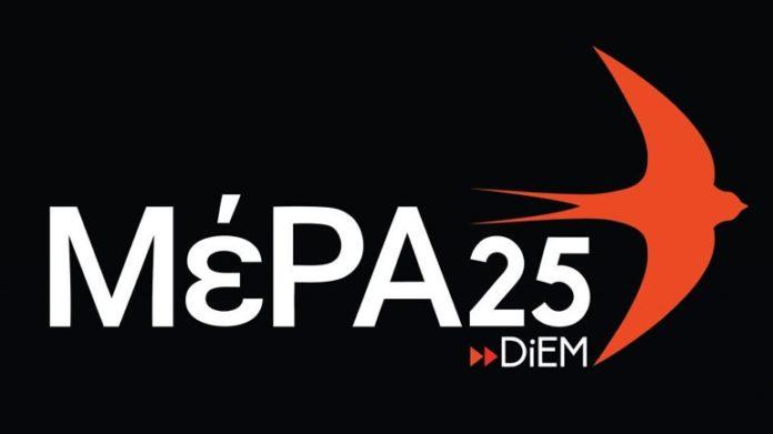 «ΜέΡΑ25» Μαγνησίας: Τα Δημοκρατικά κόμματα, οι προοδευτικοί πολίτες, το εργατικό και λαϊκό κίνημα δεν θα σωπάσουν