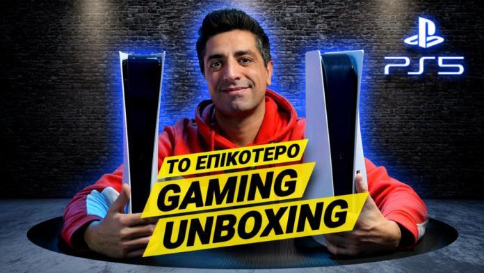 Το επικότερο Gaming Unboxing: PS5 & PS5 Digital