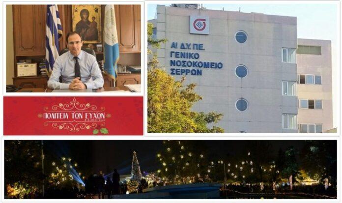 Δήμαρχος Σερρών στο Ράδιο ΕΝΑ: «Η Τοπική Αυτοδιοίκηση πρέπει να στηρίζει τους πολίτες»
