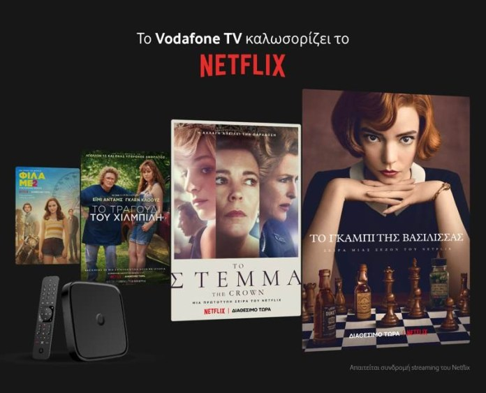 Vodafone TV και Netflix πάνε μαζί από σήμερα