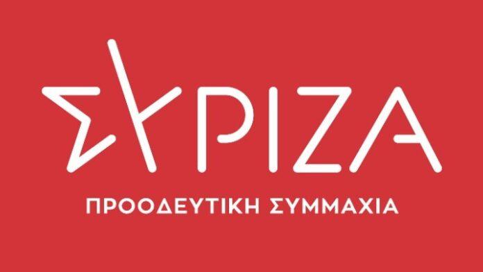 ΣΥΡΙΖΑ – ΠΣ: «Ο κ