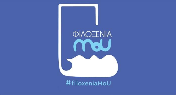 Filoxenia Mou