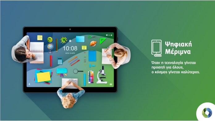 Ψηφιακή Μέριμνα: Δώρο 12GB COSMOTE Mobile Internet για 1 χρόνο για όλους τους Δικαιούχους