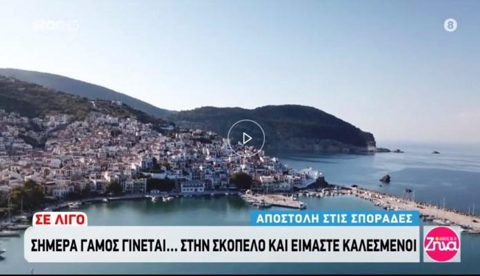 Alithies Me Ti Zina2 Skopelos