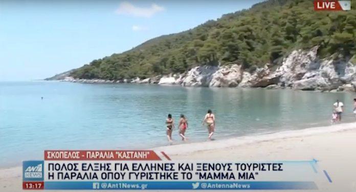 Skopelos ANT1