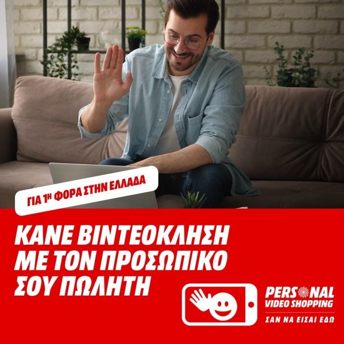 Κάναμε Personal Video Shopping στα Media Markt για 1η φορά στην Ελλάδα