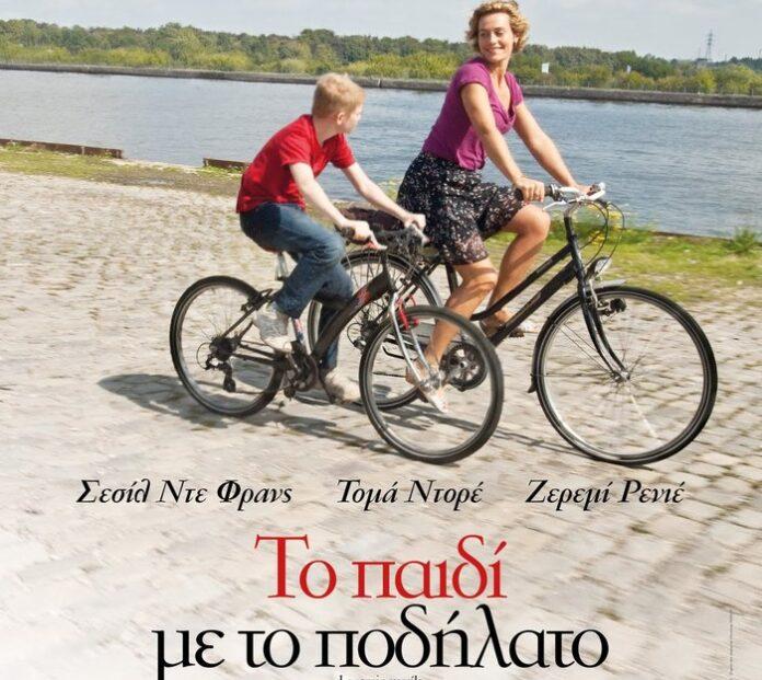 Προβολή της ταινίας «Το παιδί με το ποδήλατο» από το Κέντρο Πολιτισμού Ιωλκός